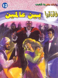 صورة رواية بين عالمين (سلسلة فانتازيا 12) – أحمد خالد توفيق