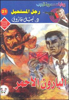 صورة رواية البارون الأحمر (سلسلة الأعداد الخاصة 21) – نبيل فاروق