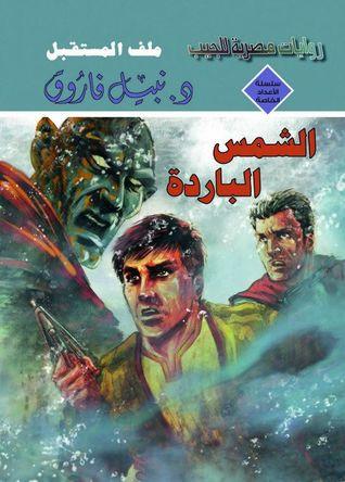 صورة رواية الشمس الباردة (سلسلة الأعداد الخاصة 22) – نبيل فاروق
