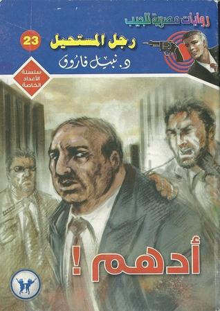 صورة رواية أدهم (سلسلة الأعداد الخاصة 23) – نبيل فاروق
