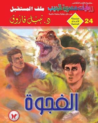 صورة رواية الفجوة (سلسلة الأعداد الخاصة 24) – نبيل فاروق