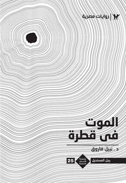 صورة رواية الموت في قطرة (سلسلة الأعداد الخاصة 25) – نبيل فاروق