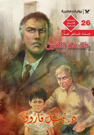 صورة رواية خدعة القرن (سلسلة الأعداد الخاصة 26) – نبيل فاروق