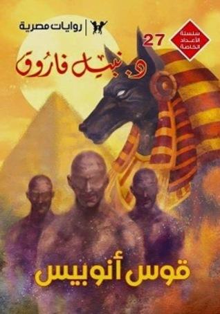 صورة رواية قوس أنوبيس (سلسلة الأعداد الخاصة 27) – نبيل فاروق