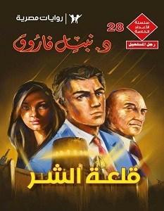 صورة رواية قلعة الشر (سلسلة الأعداد الخاصة 28) – نبيل فاروق