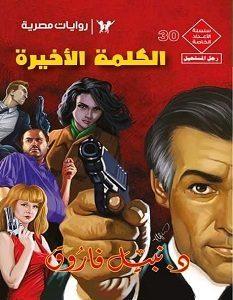صورة رواية الكلمة الأخيرة (سلسلة الأعداد الخاصة 30) – نبيل فاروق