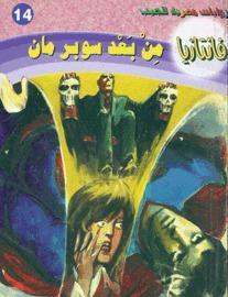 صورة رواية من بعد سوبر مان (سلسلة فانتازيا 14) – أحمد خالد توفيق