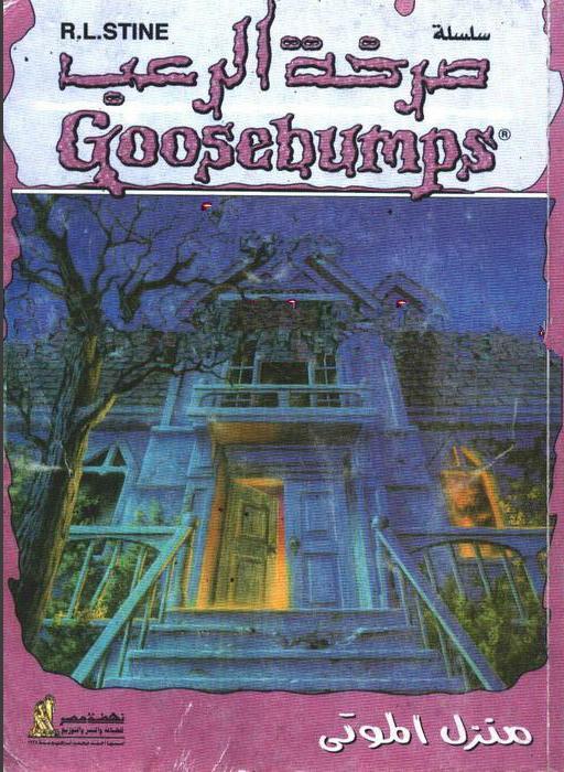 صورة رواية منزل الموتى (صرخة الرعب 9) – ر. ل. شتاين