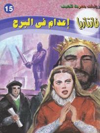 صورة رواية إعدام في البرج (سلسلة فانتازيا 15) – أحمد خالد توفيق