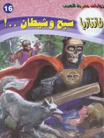 صورة رواية شبح وشيطان (سلسلة فانتازيا 16) – أحمد خالد توفيق