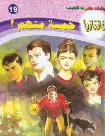 صورة رواية خمسة منهم (سلسلة فانتازيا 19) – أحمد خالد توفيق