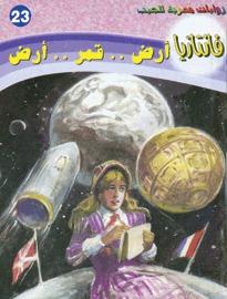 صورة رواية أرض.. قمر.. أرض (سلسلة فانتازيا 23) – أحمد خالد توفيق