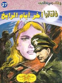 صورة رواية آخر أيام الرايخ (سلسلة فانتازيا 27) – أحمد خالد توفيق