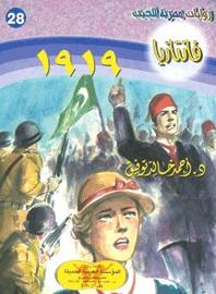 صورة رواية 1919 (سلسلة فانتازيا 28) – أحمد خالد توفيق