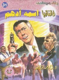 صورة رواية اسمه أدهم (سلسلة فانتازيا 31) – أحمد خالد توفيق