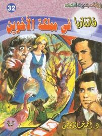 صورة رواية في مملكة الأخوين (سلسلة فانتازيا 32) – أحمد خالد توفيق