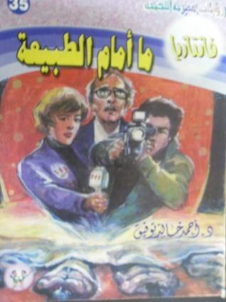 صورة رواية ما أمام الطبيعة (سلسلة فانتازيا 35) – أحمد خالد توفيق