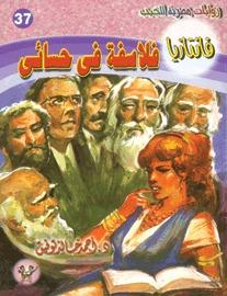صورة رواية فلاسفة في حسائي (سلسلة فانتازيا 37) – أحمد خالد توفيق