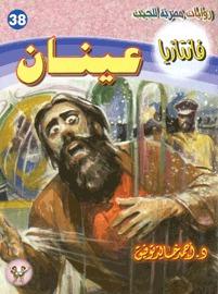 صورة رواية عينان (سلسلة فانتازيا 38) – أحمد خالد توفيق