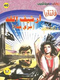 صورة رواية أرشيف الغد (سلسلة فانتازيا 40) – أحمد خالد توفيق