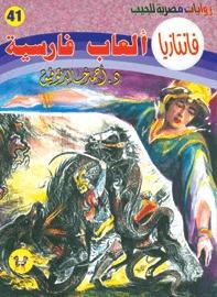 صورة رواية ألعاب فارسية (سلسلة فانتازيا 41) – أحمد خالد توفيق