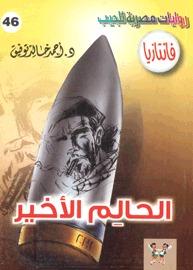 صورة رواية الحالم الأخير (سلسلة فانتازيا 46) – أحمد خالد توفيق