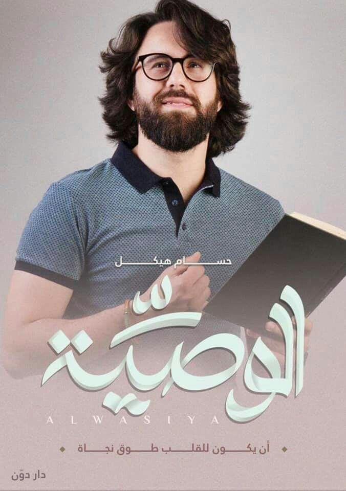 صورة كتاب الوصية – حسام هيكل