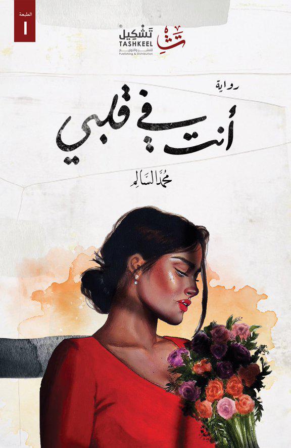 صورة رواية أنت في قلبي – محمد السالم