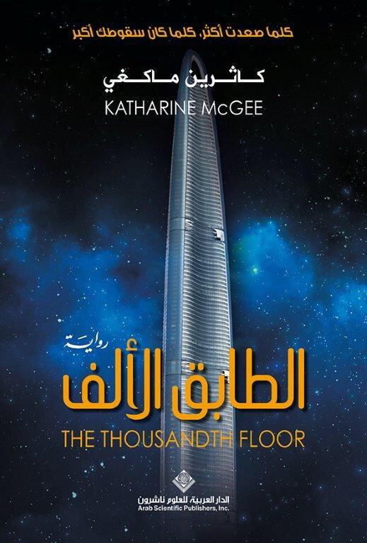 صورة رواية الطابق الألف – كاثرين ماكغي