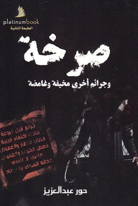 Photo of كتاب صرخة وجرائم أخرى مخيفة غامضة – حور عبد العزيز
