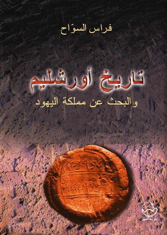 صورة كتاب تاريخ أورشليم والبحث عن مملكة اليهود – فراس السواح