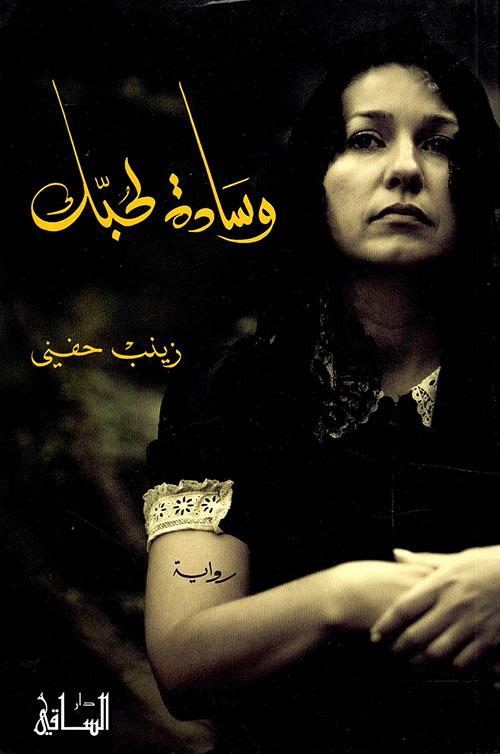 صورة رواية وسادة لحبك – زينب حفني