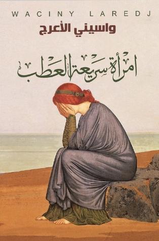 صورة كتاب امرأة سريعة العطب – واسيني الأعرج