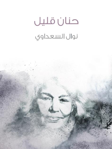 صورة كتاب حنان قليل – نوال السعداوي