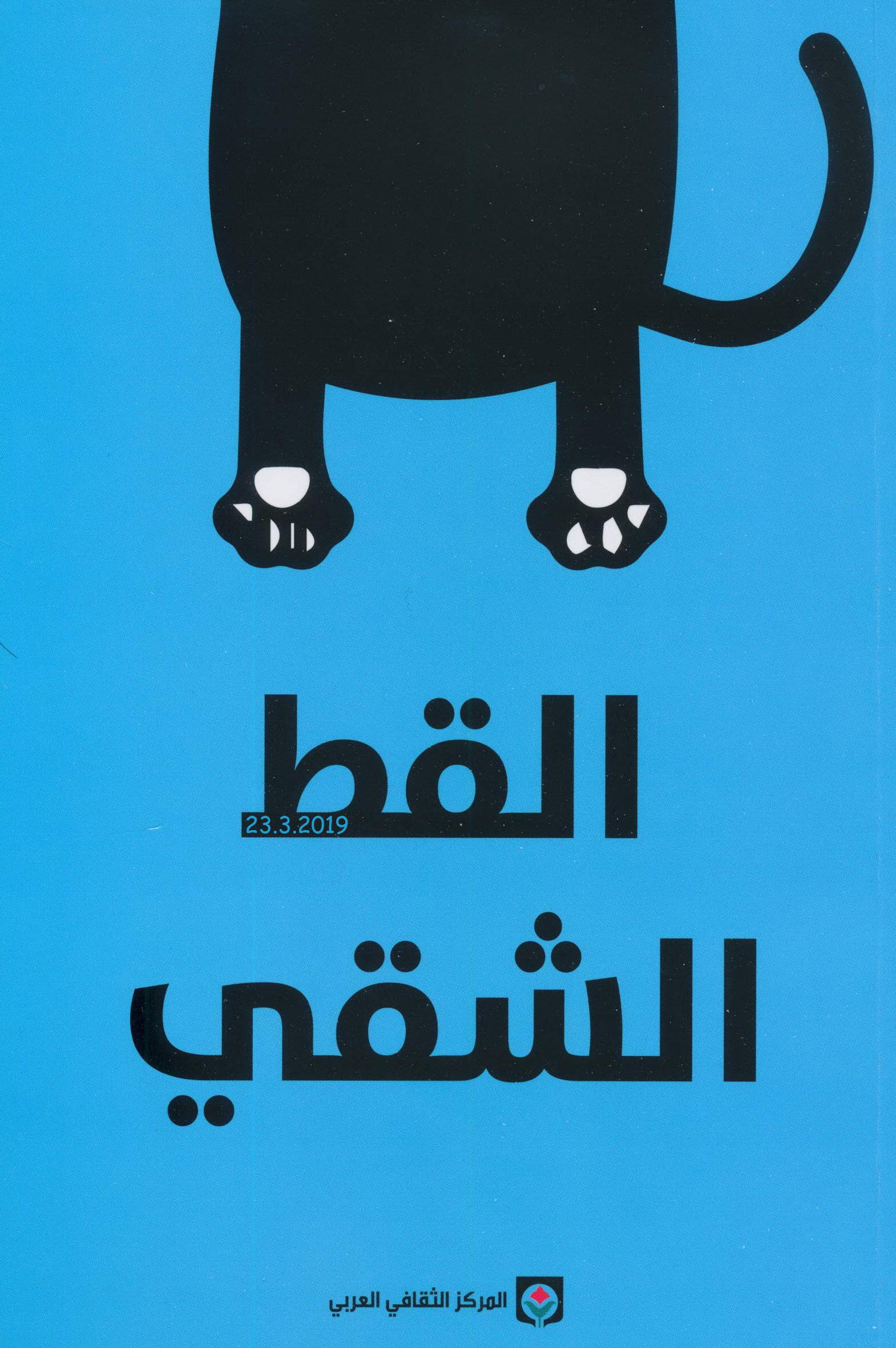 صورة كتاب حكايات القط الشقي – مارسيل إيميه