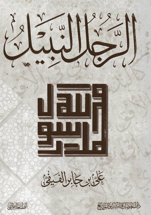 Photo of كتاب الرجل النبيل – علي بن جابر الفيفي
