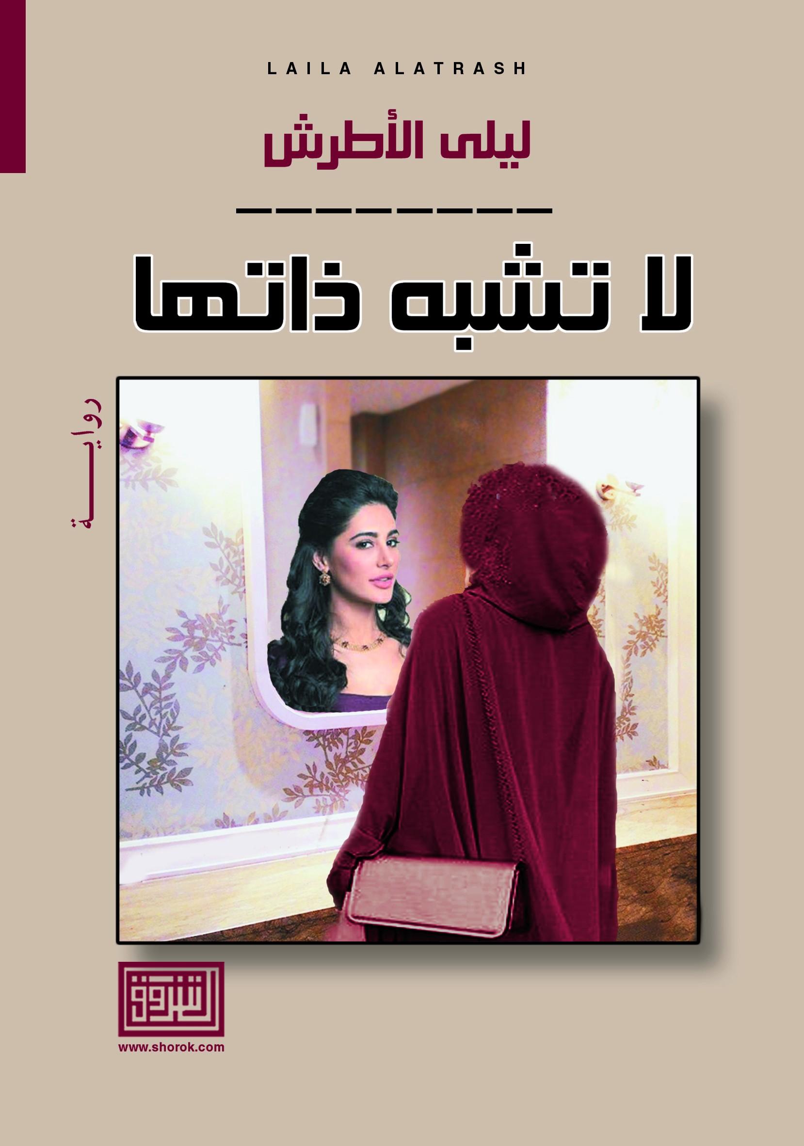 صورة رواية لا تشبه ذاتها – ليلى الأطرش