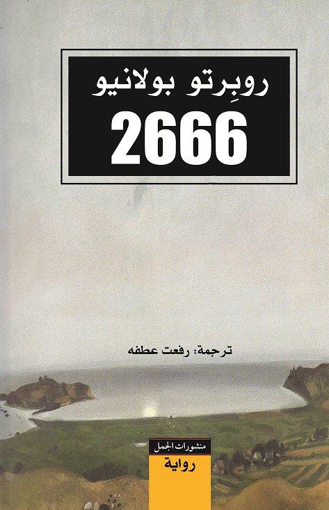 صورة رواية 2666 – روبرتو بولانيو