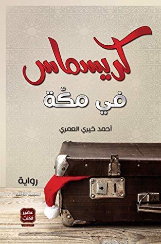 صورة رواية كريسماس في مكة – أحمد خيري العمري