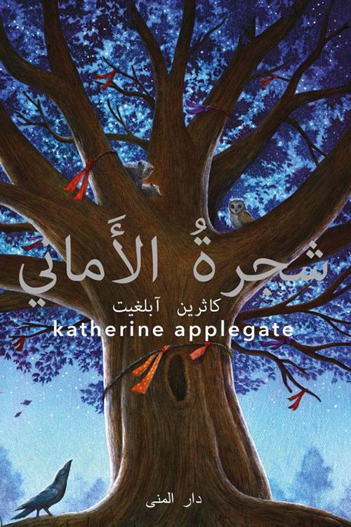 صورة رواية شجرة الأماني – كاثرين آبلغيت