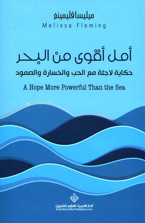 صورة رواية أمل أقوى من البحر (حكاية لاجئة مع الحب والخسارة والصمود) – ميليسا فليمينغ