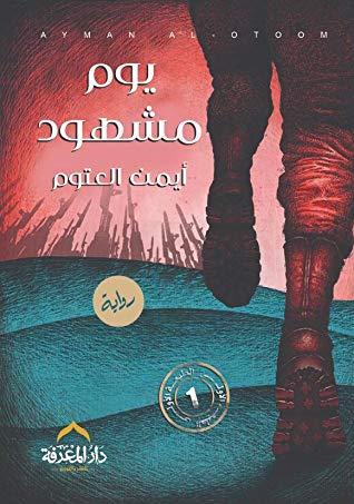 صورة رواية يوم مشهود – أيمن العتوم