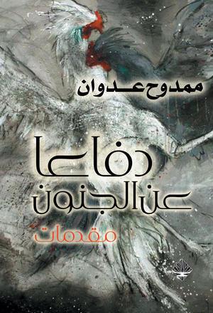 صورة كتاب دفاعًا عن الجنون – ممدوح عدوان