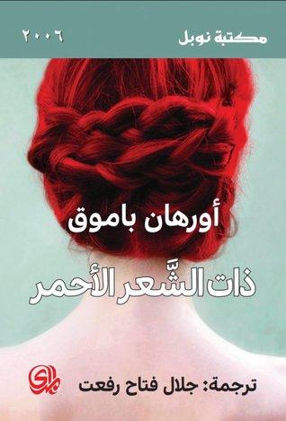 صورة رواية ذات الشعر الأحمر – أورهان باموق