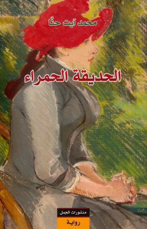 صورة رواية الحديقة الحمراء – محمد آيت حنا