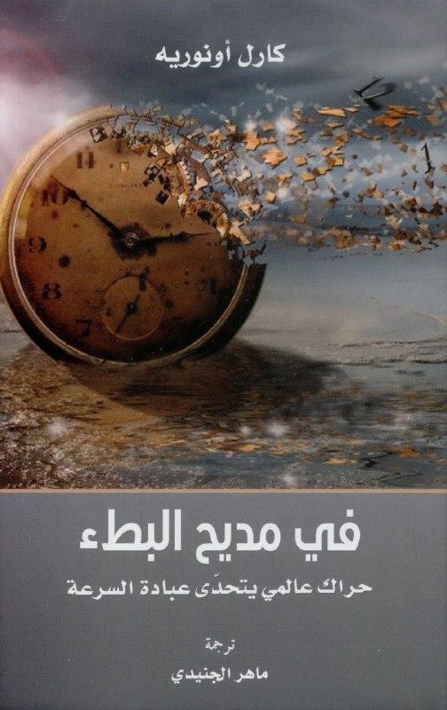 صورة كتاب في مديح البطء (حراك عالمي يتحدى عبادة السرعة) – كارل أونوريه
