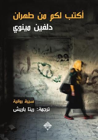 صورة كتاب أكتب لكم من طهران – دلفين مينوي