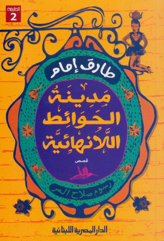 صورة كتاب مدينة الحوائط اللانهائية – طارق إمام