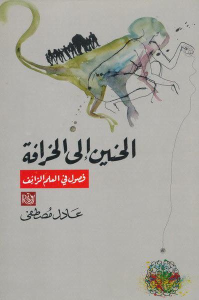صورة كتاب الحنين إلى الخرافة – عادل مصطفى