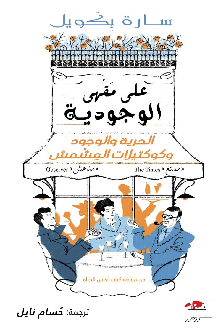 صورة كتاب على مقهى الوجودية – سارة بكويل